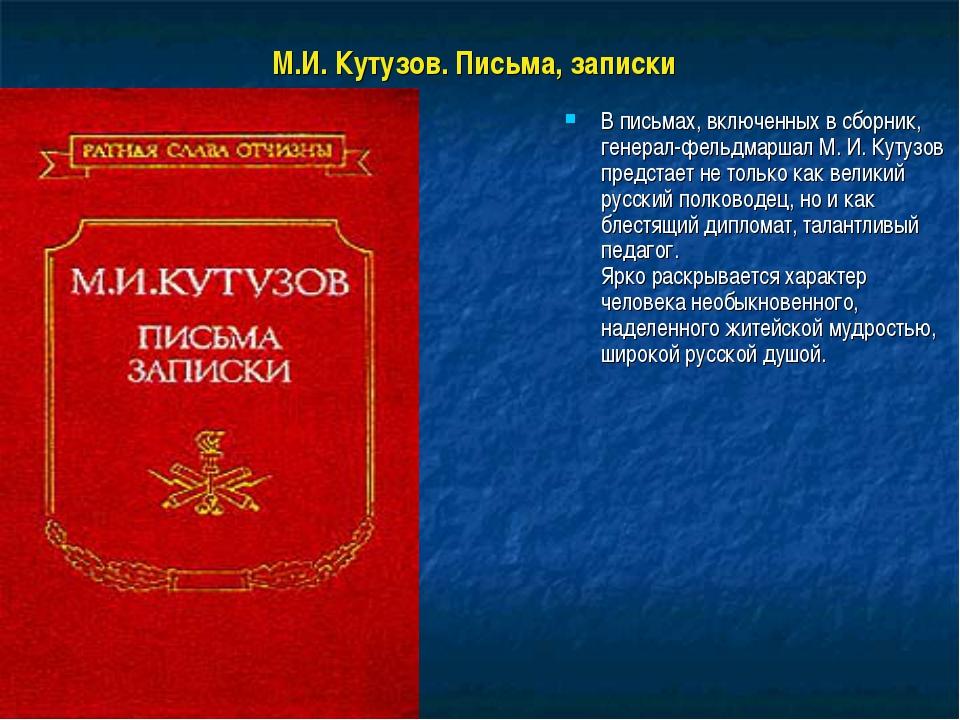 М.И. Кутузов. Письма, записки В письмах, включенных в сборник, генерал-фельдм...