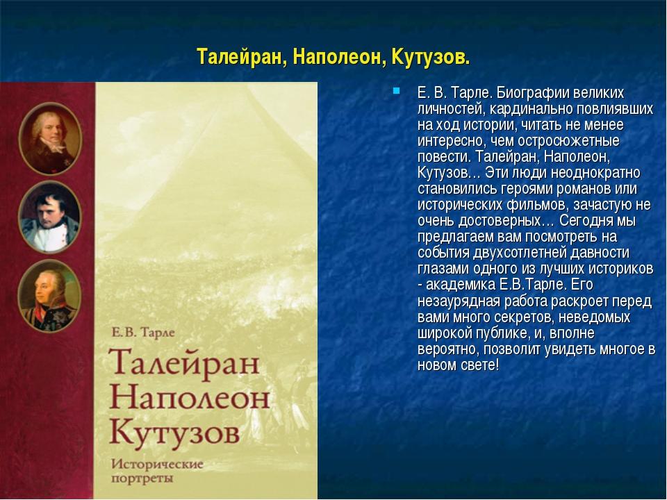 Талейран, Наполеон, Кутузов. Е. В. Тарле. Биографии великих личностей, кардин...