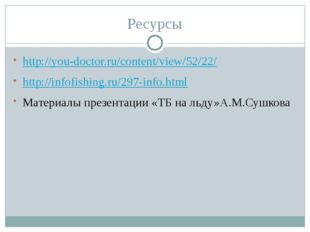 Ресурсы http://you-doctor.ru/content/view/52/22/ http://infofishing.ru/297-in