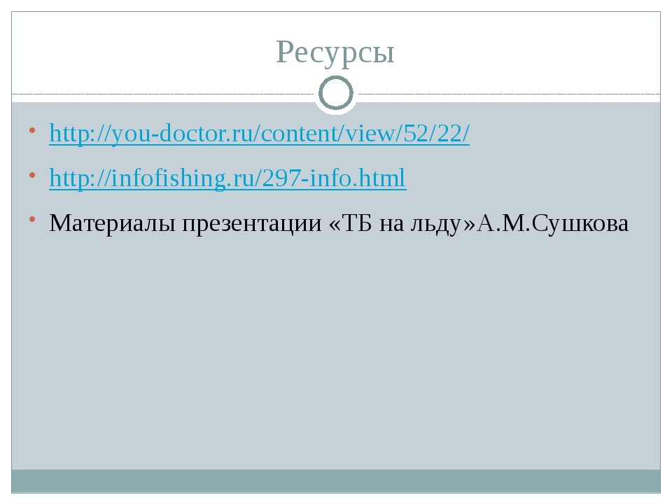 Ресурсы http://you-doctor.ru/content/view/52/22/ http://infofishing.ru/297-in...