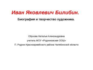 Иван Яковлевич Билибин. Биография и творчество художника. Обухова Наталья Ал