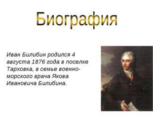 Иван Билибин родился 4 августа 1876 года в поселке Тарховка, в семье военно-