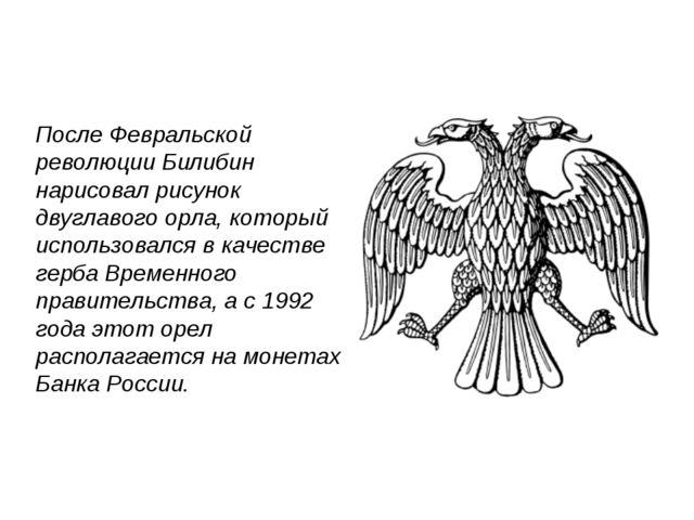 После Февральской революции Билибин нарисовал рисунок двуглавого орла, котор...