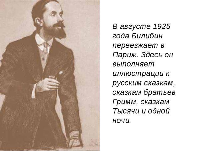 В августе 1925 года Билибин переезжает в Париж. Здесь он выполняет иллюстрац...