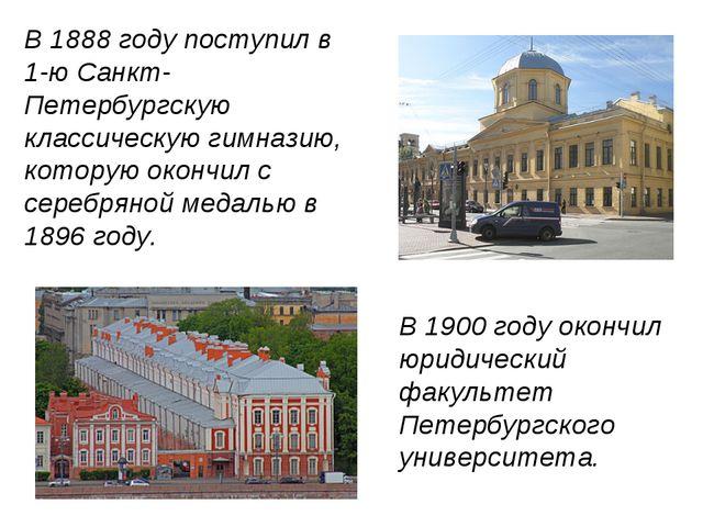 В 1888 году поступил в 1-ю Санкт-Петербургскую классическую гимназию, котору...