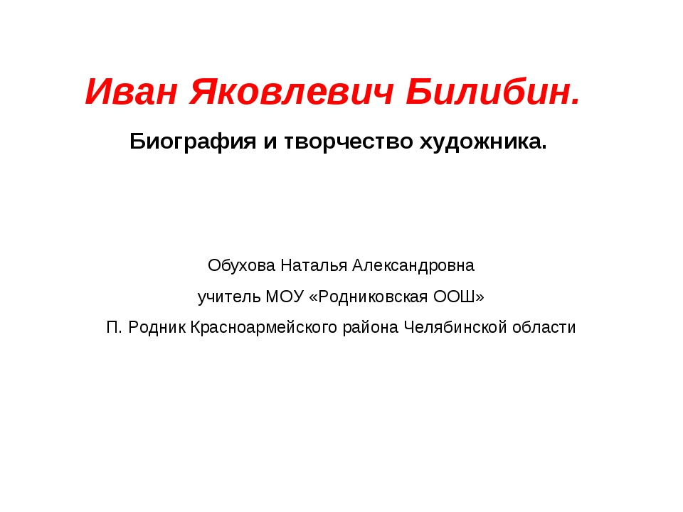 Иван Яковлевич Билибин. Биография и творчество художника. Обухова Наталья Ал...