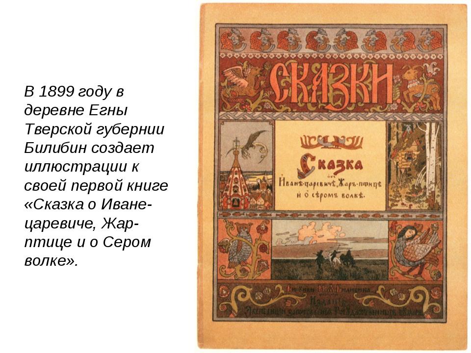 В 1899 году в деревне Егны Тверской губернии Билибин создает иллюстрации к с...