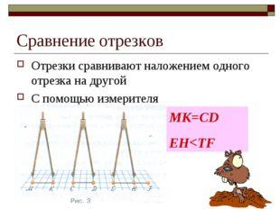 Сравнение отрезков Отрезки сравнивают наложением одного отрезка на другой С п
