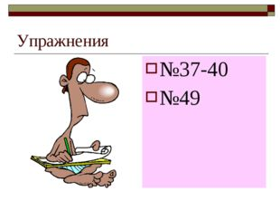 Упражнения №37-40 №49