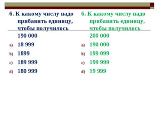 6. К какому числу надо прибавить единицу, чтобы получилось 190 000 18 999 189