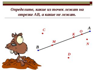 Определите, какие из точек лежат на отрезке АВ, а какие не лежат. В А С М О К