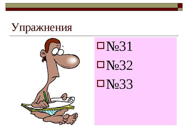 Упражнения №31 №32 №33