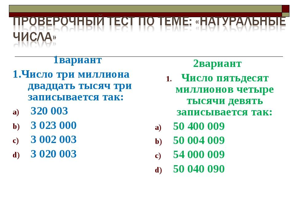 1вариант 1.Число три миллиона двадцать тысяч три записывается так: 320 003 3...
