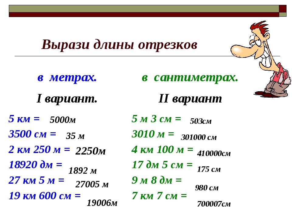 Вырази длины отрезков 5000м 35 м 2250м 1892 м 27005 м 19006м 503см 301000 см...