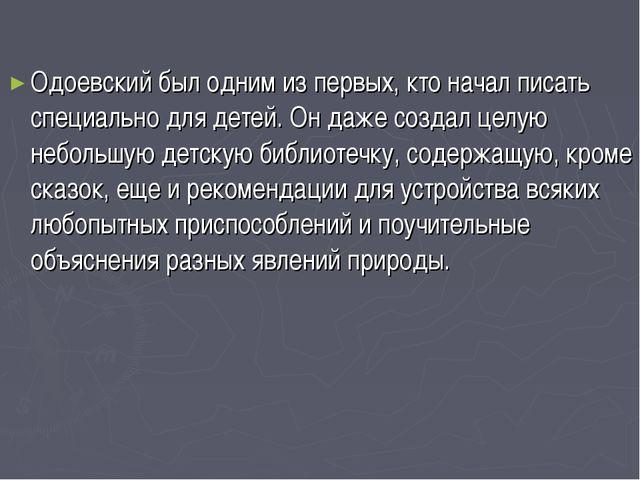 Одоевский был одним из первых, кто начал писать специально для детей. Он даж...