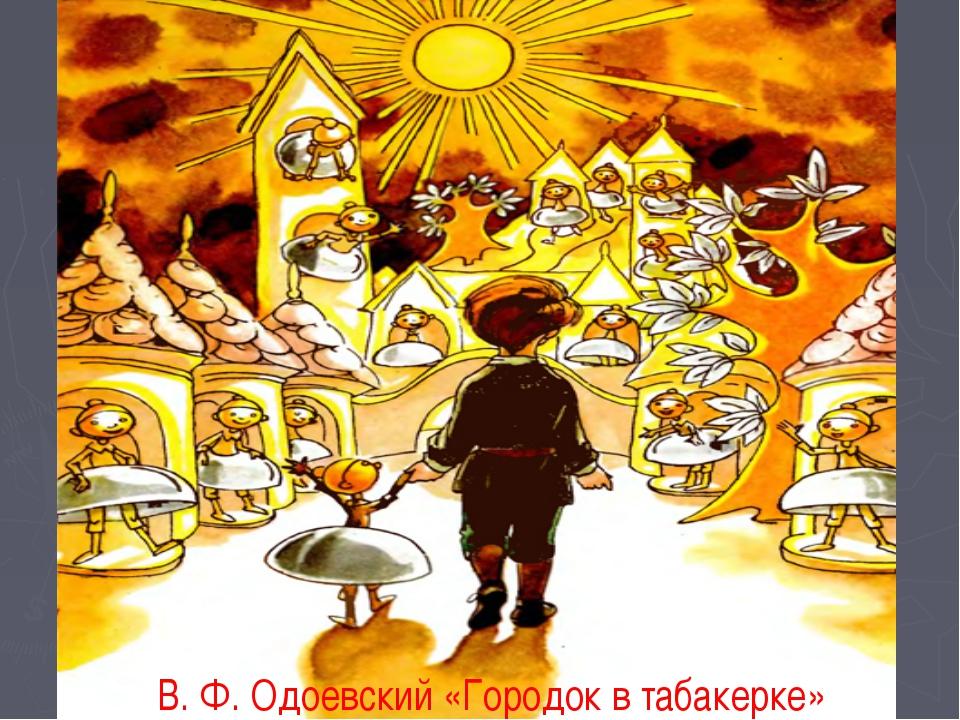 В Ф ОДОЕВСКИЙ ГОРОДОК В ТАБАКЕРКЕ СКАЧАТЬ БЕСПЛАТНО