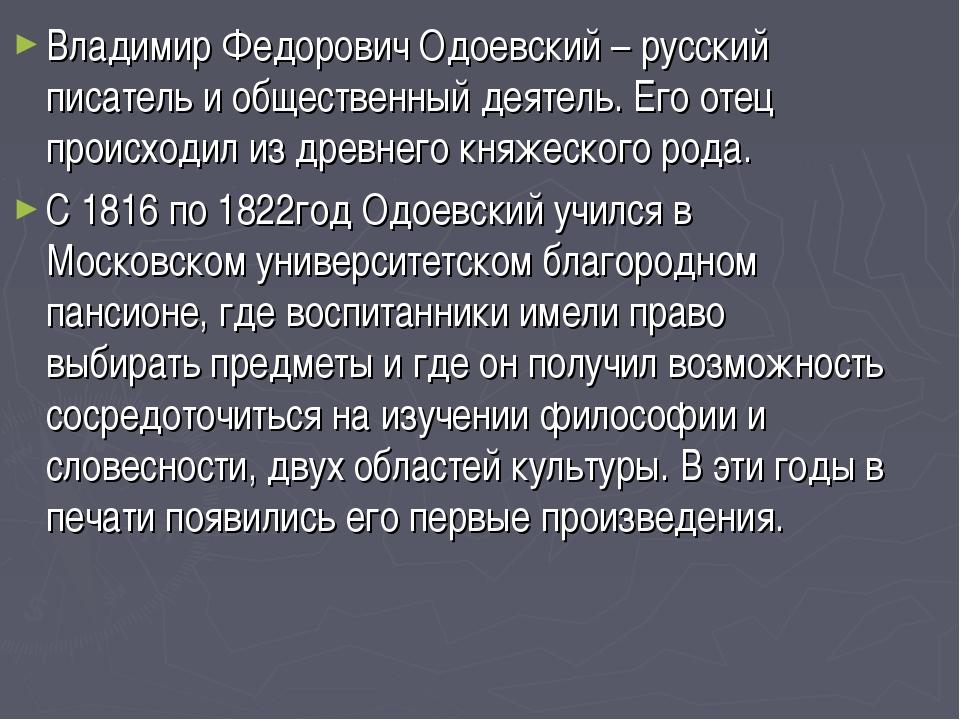 Владимир Федорович Одоевский – русский писатель и общественный деятель. Его о...