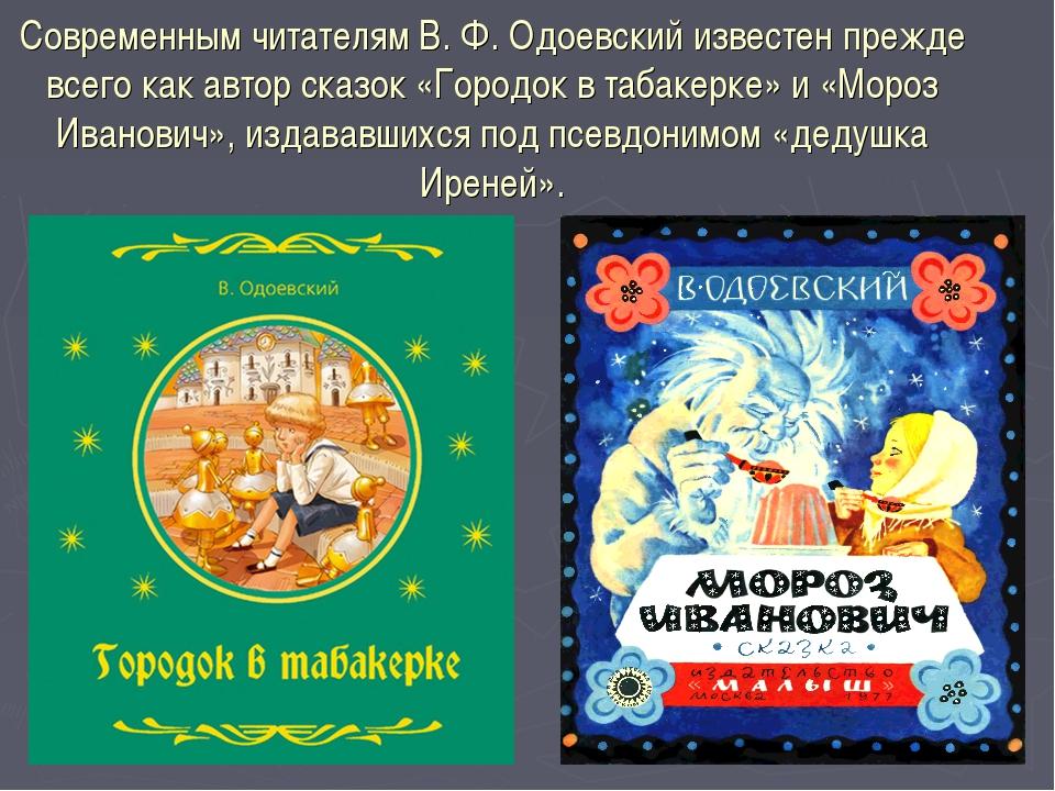 Современным читателям В. Ф. Одоевский известен прежде всего как автор сказок...