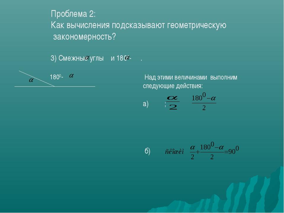 Проблема 2: Как вычисления подсказывают геометрическую закономерность? 3) Сме...
