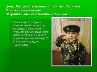 Цель: Расширять знание и понятие о Великой Отечественной войне. Закрепить зна