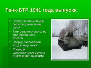 Танк-БТР 1941 года выпуска Перед началом войны были созданы такие танки. Танк