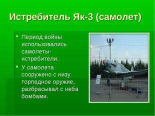 Истребитель Як-3 (самолет) Период войны использовались самолеты-истребители.