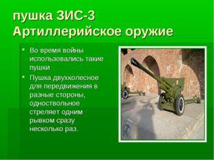 пушка ЗИС-3 Артиллерийское оружие Во время войны использовались такие пушки П