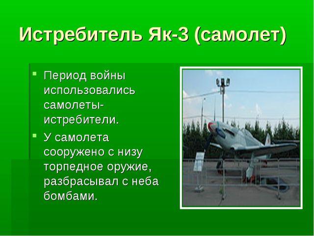 Истребитель Як-3 (самолет) Период войны использовались самолеты-истребители....