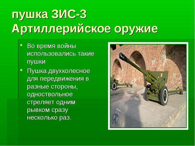 пушка ЗИС-3 Артиллерийское оружие Во время войны использовались такие пушки П...