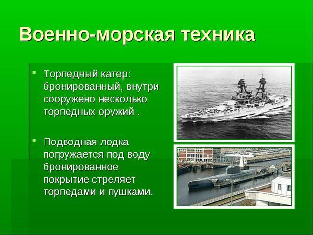 Военно-морская техника Торпедный катер: бронированный, внутри сооружено неско...