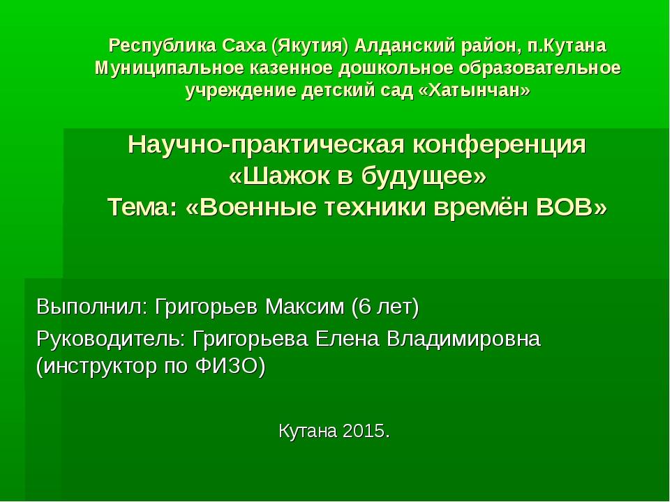 Республика Саха (Якутия) Алданский район, п.Кутана Муниципальное казенное дош...