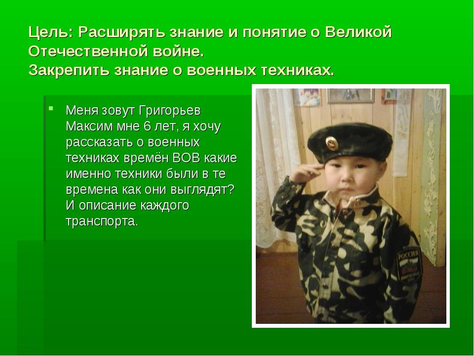 Цель: Расширять знание и понятие о Великой Отечественной войне. Закрепить зна...