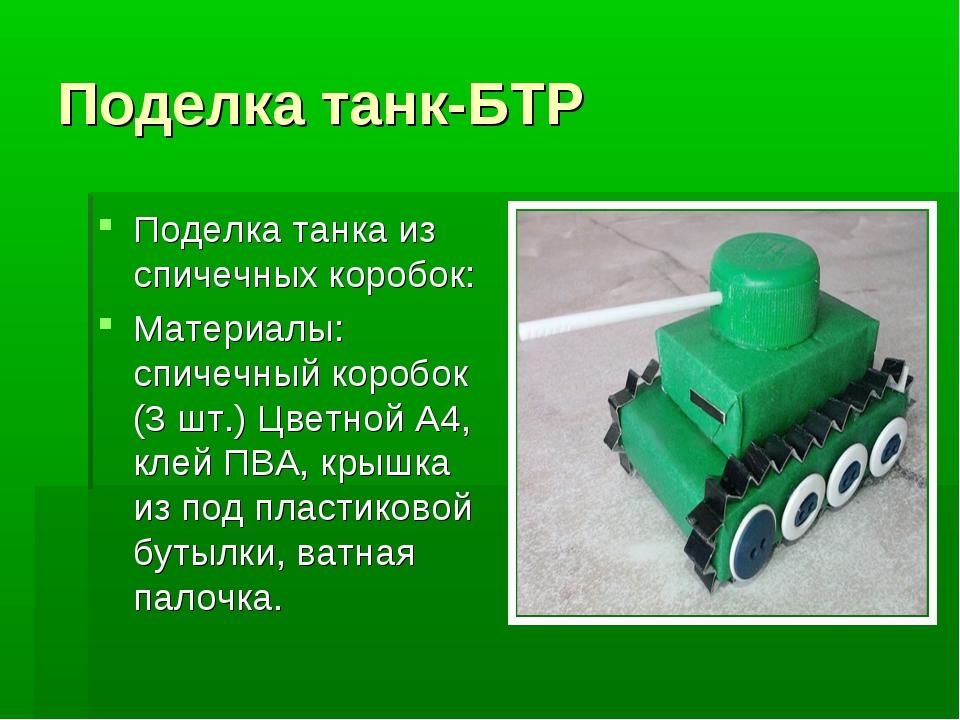 Поделка танк-БТР Поделка танка из спичечных коробок: Материалы: спичечный кор...