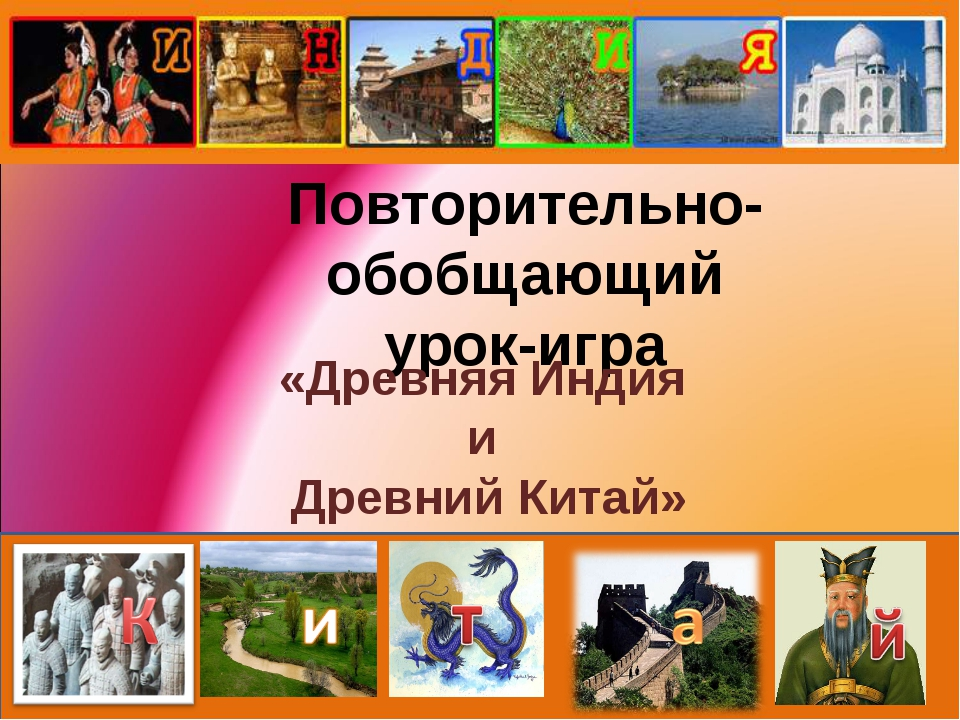 Повторительно-обобщающий урок-игра «Древняя Индия и Древний Китай»