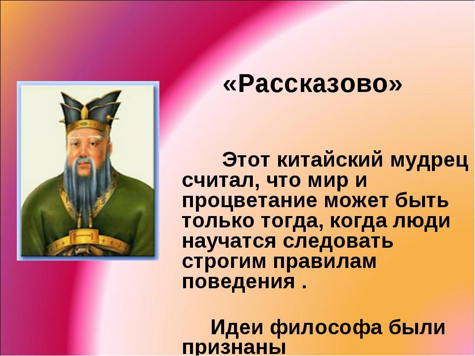 «Рассказово» Этот китайский мудрец считал, что мир и процветание может быть...