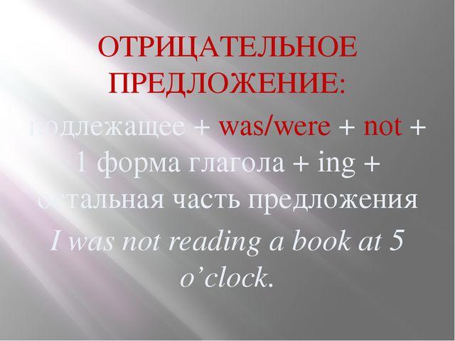 ОТРИЦАТЕЛЬНОЕ ПРЕДЛОЖЕНИЕ: подлежащее + was/were + not + 1 форма глагола + in...