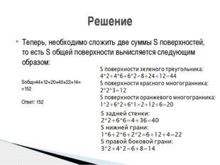 Теперь, необходимо сложить две суммы S поверхностей, то есть S общей поверхно