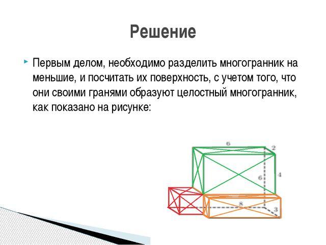 Первым делом, необходимо разделить многогранник на меньшие, и посчитать их по...