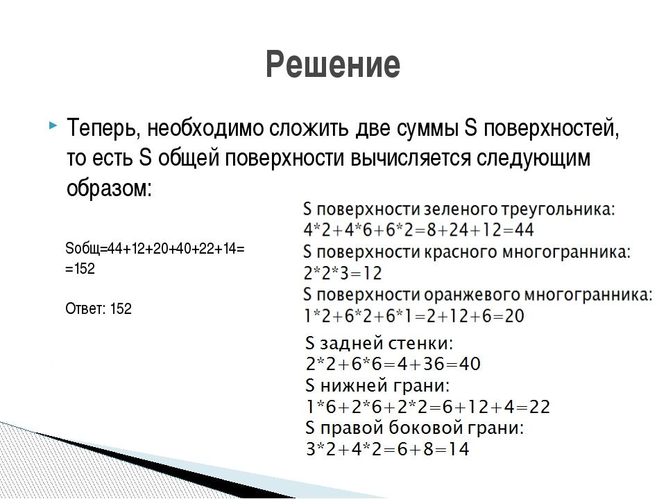 Теперь, необходимо сложить две суммы S поверхностей, то есть S общей поверхно...