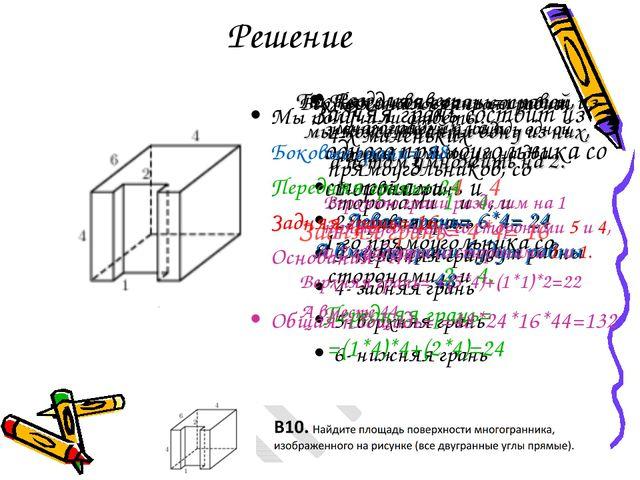 Решение Разделим весь многогранник на 6 частей: 1- левая грань 2- правая гран...