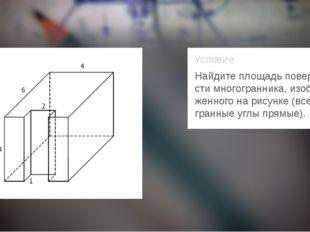 Найдитеплощадьповерхностимногогранника, изобра-женногонарисунке(вседв