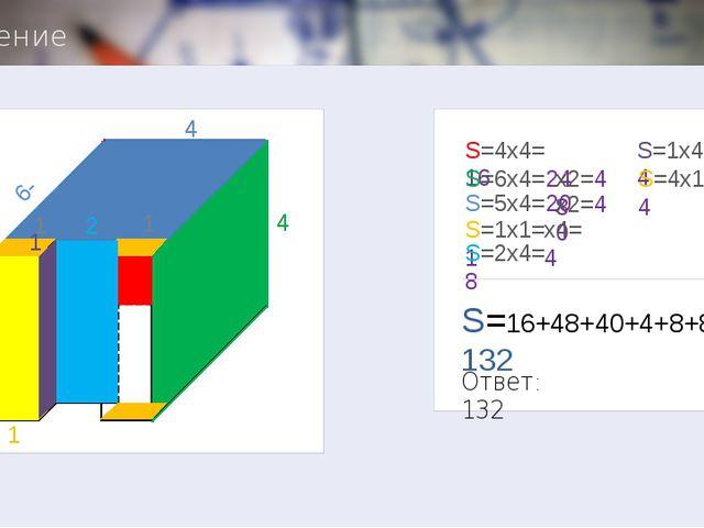 Решение 4 4 4 4 S=4x4=16 6 4 S=6x4=24 x2=48 4 6-1=5 S=5x4=20 x2=40 1 1 S=1x1=...