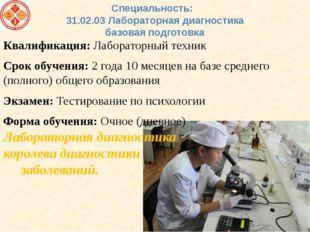 Специальность: 31.02.03 Лабораторная диагностика базовая подготовка Квалифика