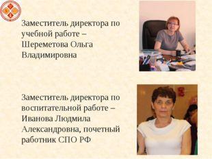Заместитель директора по учебной работе – Шереметова Ольга Владимировна Замес