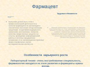 Фармацевт Общая характеристика выпускника Выпускник должен быть готов к профе