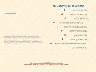 Специальность ФАРМАЦЕВТА можно получить в ГАОУ СПО «Байкальский базовый меди