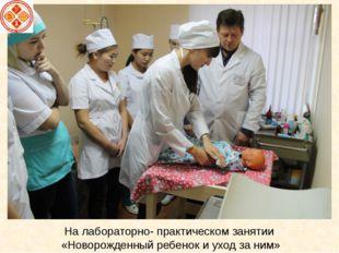 На лабораторно- практическом занятии «Новорожденный ребенок и уход за ним»