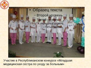 Участие в Республиканском конкурсе «Младшая медицинская сестра по уходу за бо