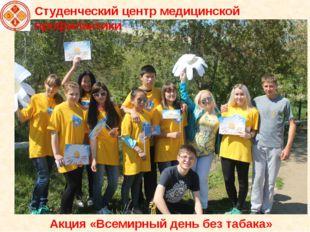 Акция «Всемирный день без табака» Студенческий центр медицинской профилактики