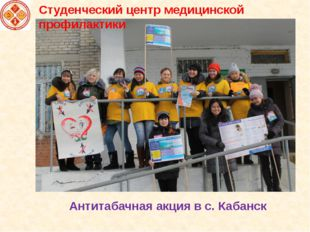 Антитабачная акция в с. Кабанск Студенческий центр медицинской профилактики